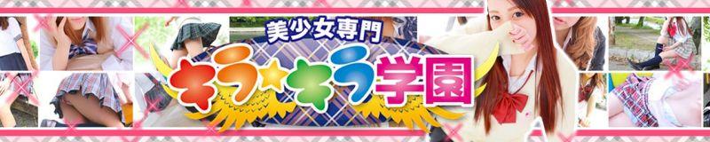 美少女専門キラキラ学園 - 倉敷