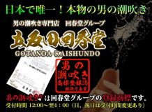 男の潮吹き専門店 五反田回春堂 - 品川
