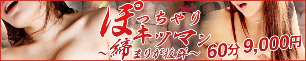 ぽっちゃりキツマン〜締まりが抜群〜
