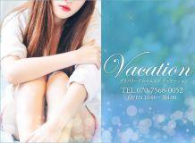 Vacation(サンライズグループ) - 倉敷