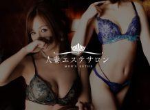 人妻エステサロン - 名古屋