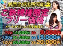 ドM電鉄不倫電車 - 梅田