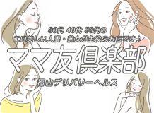 ママ友倶楽部 - 福山風俗