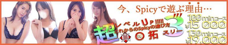spicyな女たち - 横浜