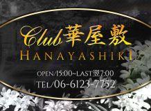 CLUB華屋敷 - 京橋・桜ノ宮