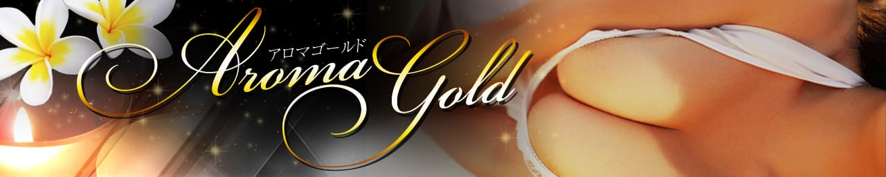 aroma Gold(アロマゴールド)