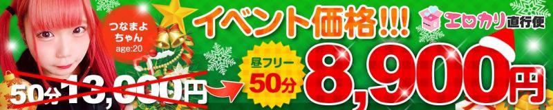 エロカリ直行便 - 福岡市・博多