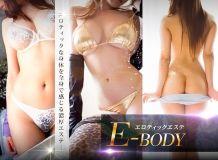 エロティックエステ E-BODY - 八戸