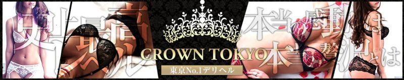CLUBクラウン東京 史上最高レベル!東京NO1デリヘル - 品川