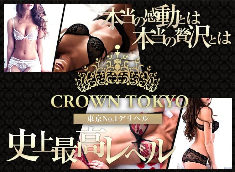 CLUBクラウン東京 史上最高レベル!東京NO1デリヘル - 新橋・汐留
