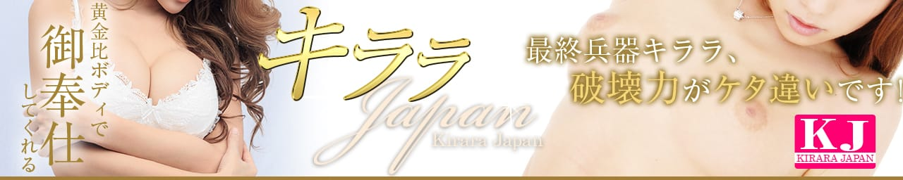 キララJapan