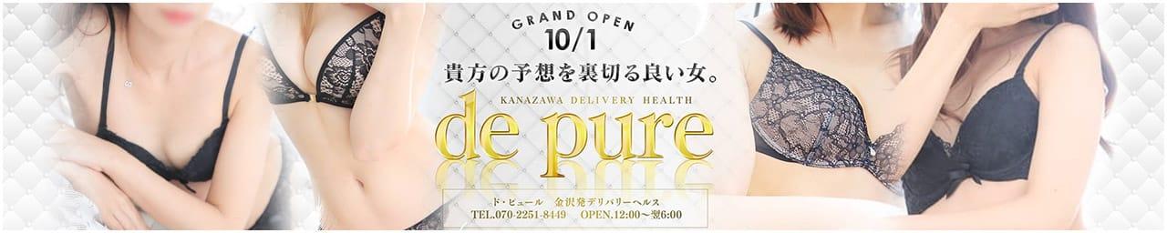 de pure ~ド・ピュール~