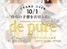 de pure ~ド・ピュール~ - 金沢