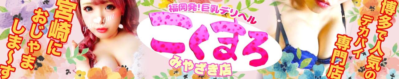 激安/出張/巨乳専門おっぱいデリヘル「こくまろ」宮崎店