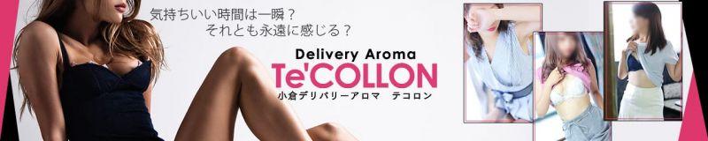 Te'COLLON - 北九州・小倉