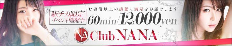 大阪デリヘル Club NANA - 梅田
