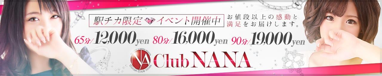 大阪デリヘル Club NANA その3