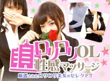ロリロリOL性感マッサージ - 新大阪