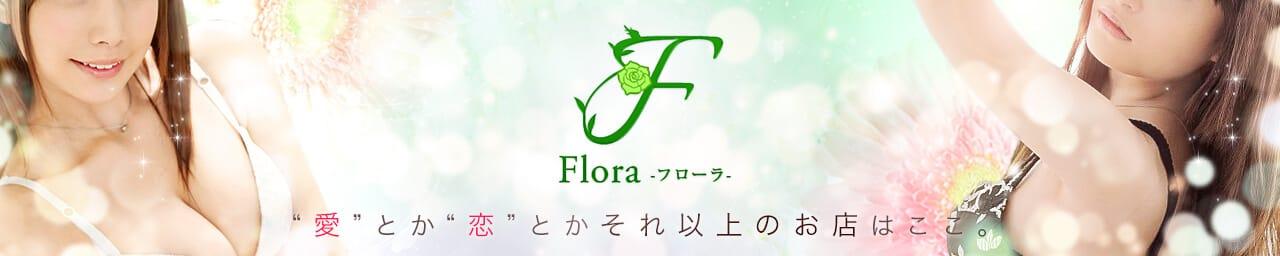 Flóra フローラ