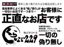 くらぶ229 旭川店 - 旭川