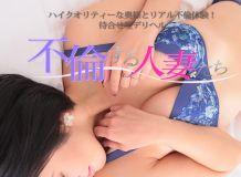 不倫する人妻たち - 梅田