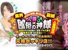 大阪♂風俗の神様 人妻梅田店 - 梅田