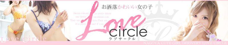 LOVEサークル - 名古屋