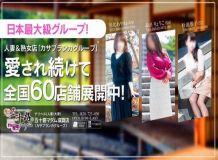 五十路マダム滋賀店(カサブランカグループ) - 大津・雄琴