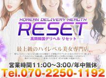 リセット(RESET) - 高岡