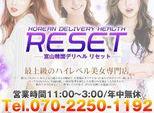 リセット(RESET) - 富山市近郊