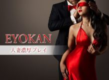 EYOKAN - 浜松・掛川