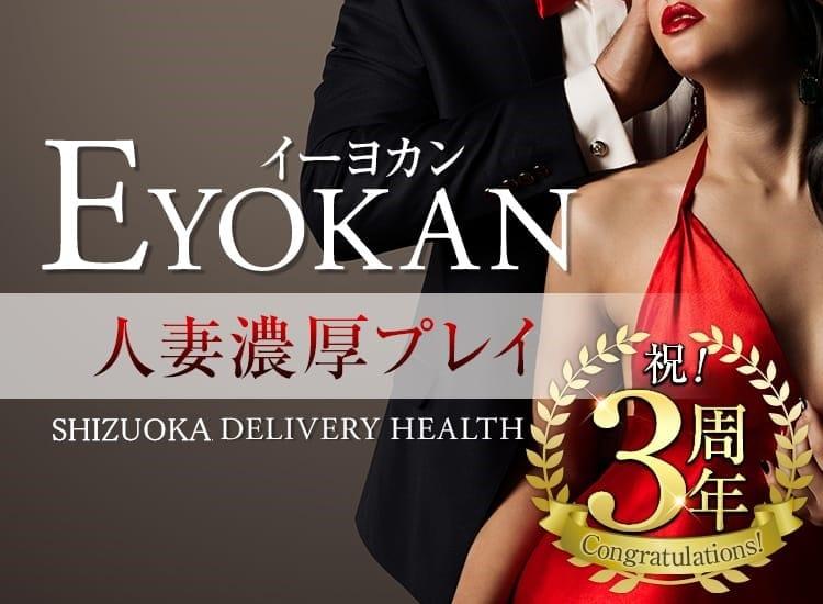 EYOKAN - 静岡市内