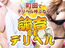 諭吉DEデリヘル - 町田
