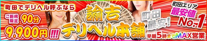 諭吉デリヘル本舗 - 町田
