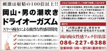 岡山痴女性感フェチ倶楽部 - 岡山市内