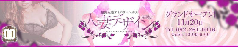 人妻デザイン福岡店 - 福岡市・博多