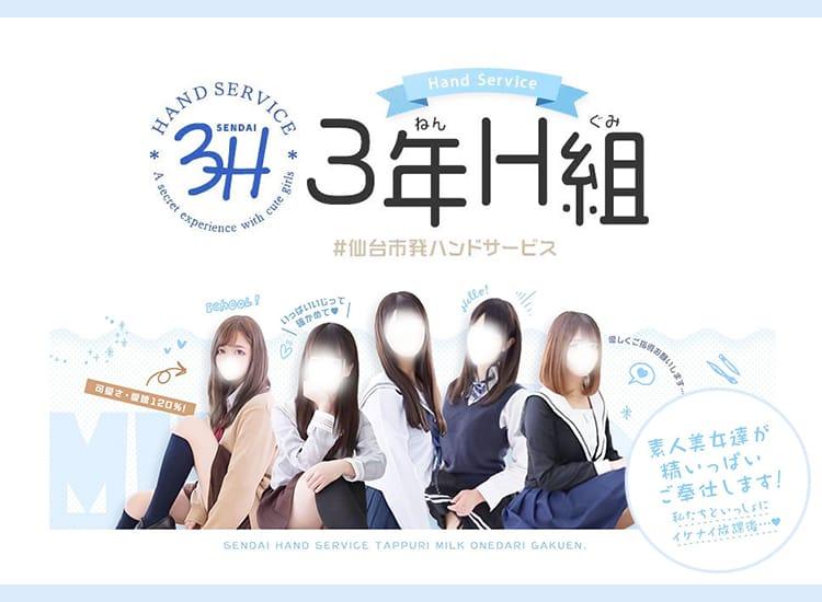 3年H組 - 仙台