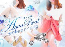 AQUA REAL-アクアレアル- - 福井市内・鯖江