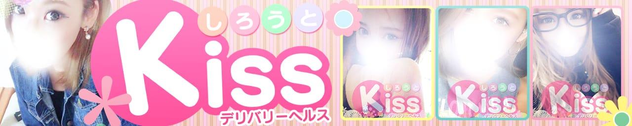 素人KISS