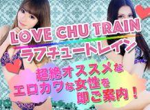 Love Chu Train ラブチュートレイン - 六本木・麻布・赤坂