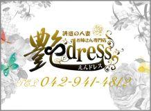 艶ドレス 所沢店 - 所沢・入間