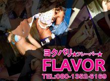 よくばりFlavor - 諏訪・伊那・飯田