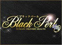 Black Perl~ブラックパール~ - 沼津・富士・御殿場