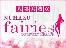 fairies - 沼津・富士・御殿場