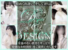 DESIGN - 松江