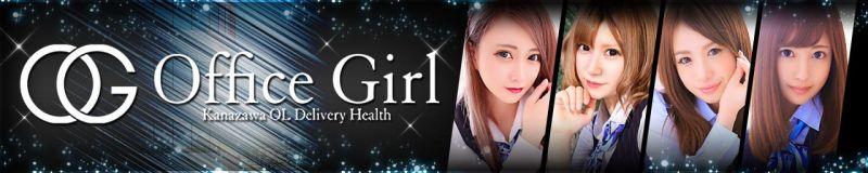 Office Girl~オフィスガール~ - 金沢