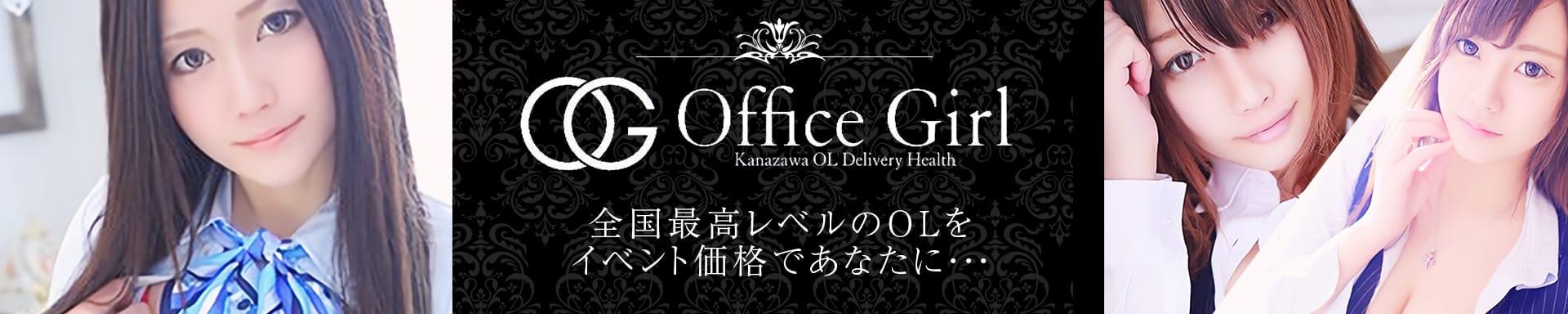 Office Girl~オフィスガール~ その2