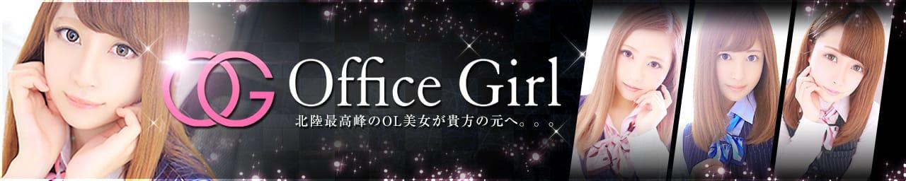 Office Girl~オフィスガール~