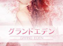 グランドエデン - 鈴鹿