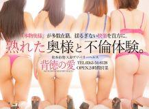 背徳の愛 - 松本・塩尻